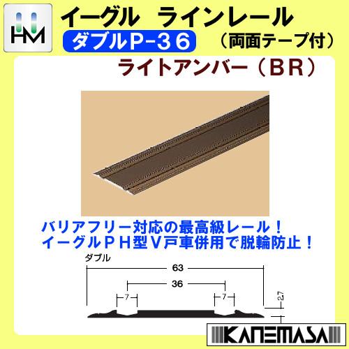 【エントリーでポイントさらに5倍】ラインレール (両面テープ付) 【イーグル】 ハマクニ ダブルP-36 4000mm ライトアンバー(BR) 【20本梱包売り】 435-010