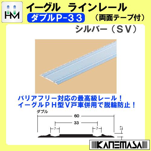 【エントリーでポイントさらに5倍】ラインレール (両面テープ付) 【イーグル】 ハマクニ ダブルP-33 3000mm シルバー(SV) 【20本梱包売り】 435-011