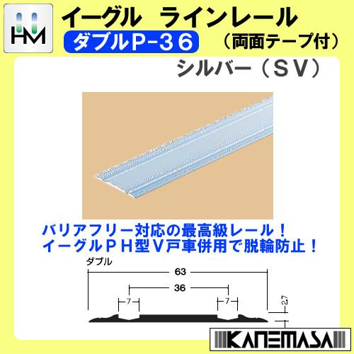 【エントリーでポイントさらに5倍】ラインレール (両面テープ付) 【イーグル】 ハマクニ ダブルP-36 3000mm シルバー(SV) 【20本梱包売り】 435-013