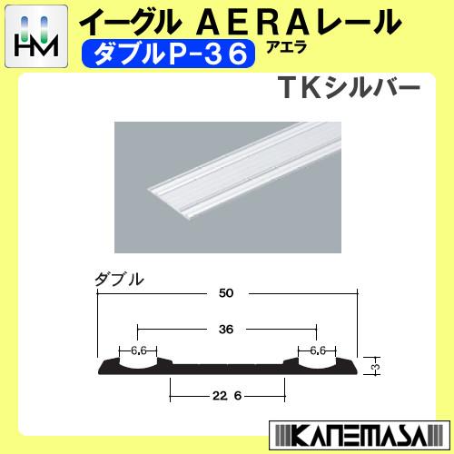 【エントリーでポイントさらに5倍】AERA (アエラ) レール 【イーグル】 ハマクニ ダブルP-36-4000mm TKシルバー 【20本梱包売り】 435-509
