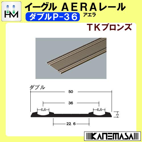 【エントリーでポイントさらに5倍】AERA (アエラ) レール 【イーグル】 ハマクニ ダブルP-36-4000mm TKブロンズ 【20本梱包売り】 435-512