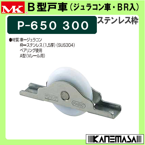【エントリーでポイントさらに5倍】B型戸車 【MK】 マルキ P-650 Φ30 【20個売り】 ステンレス(SUS304)枠 べリング使用ジュラコンA型 Vレール用 p650-300