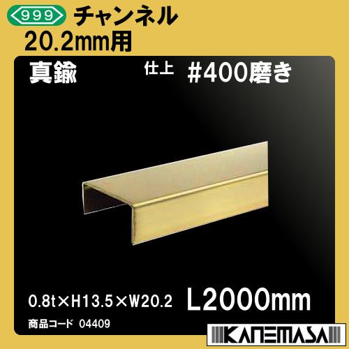 【エントリーでポイントさらに5倍】チャンネル 【10本売り商品】 【スリーナイン】 内寸20.2mm 真鍮#400磨き 0.8t×H13.5×W20.2×L2000mm