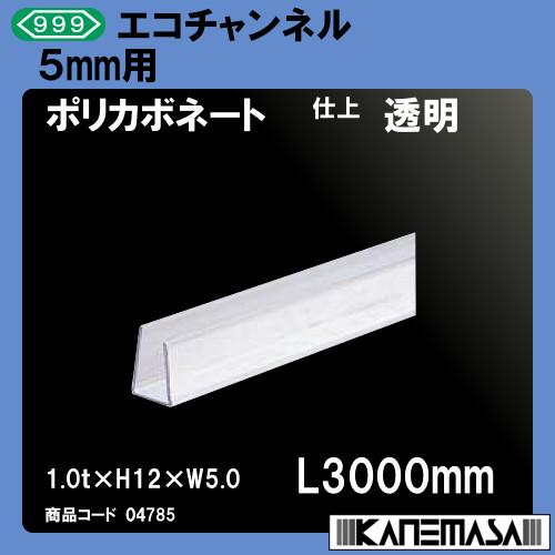 【エントリーでポイントさらに5倍】エコチャンネル 【10本売り商品】 【スリーナイン】 5mm用 ポリカボネート透明 1.0t×H12×W5×L3000mm