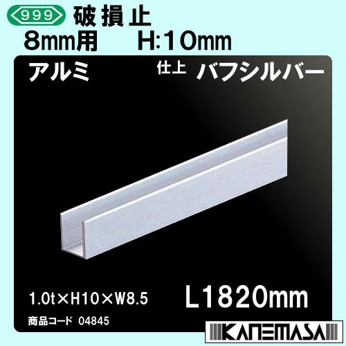 【エントリーでポイントさらに5倍】破損止 【10本売り商品】 【スリーナイン】 8mm用 アルミバフシルバー 1.0t×H10×W8.5×L1820mm