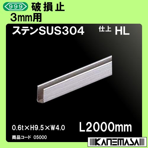 【エントリーでポイントさらに5倍】破損止 【10本売り商品】 【スリーナイン】 3mm用 ステンレス(SUS304)HL 0.6t×H9.5×W4×L2000mm