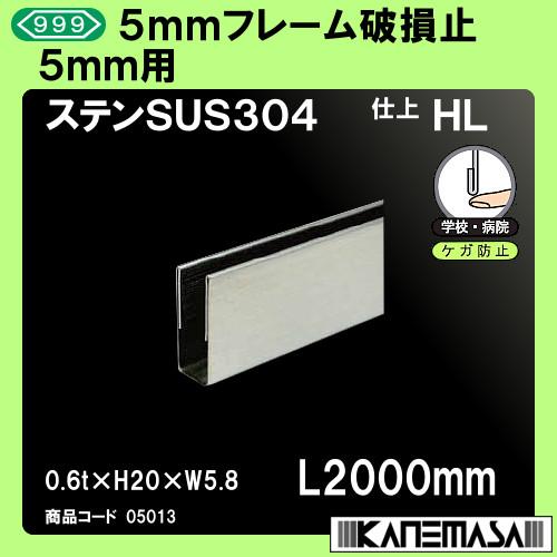 【エントリーでポイントさらに5倍】5mmフレーム破損止 【10本売り商品】 【スリーナイン】 5mm用 ステンレス(SUS304)HL H20×W5.8×L2000mm