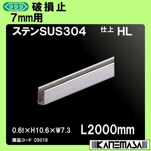 【エントリーでポイントさらに5倍】破損止 【10本売り商品】 【スリーナイン】 7mm用 ステンレス(SUS304)HL 0.6t×H10.6×W7.3×L2000mm