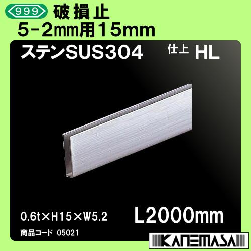 【エントリーでポイントさらに5倍】破損止 【10本売り商品】 【スリーナイン】 5-2mm用15mm ステンレス(SUS304)HL 0.6t×H15×W5.2×L2000mm