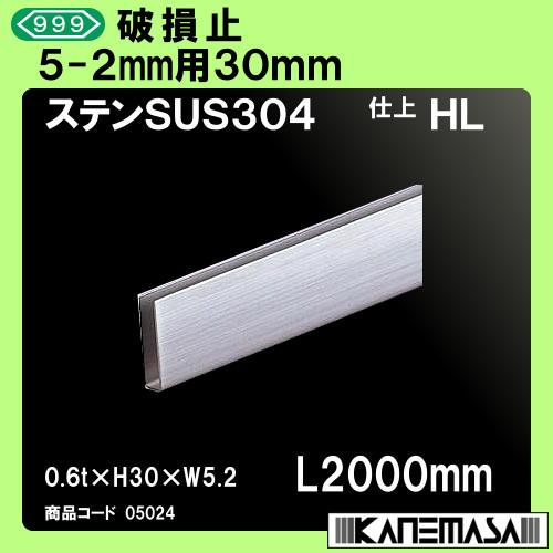 【エントリーでポイントさらに5倍】破損止 【10本売り商品】 【スリーナイン】 5-2mm用30mm ステンレス(SUS304)HL 0.6t×H30×W5.2×L2000mm