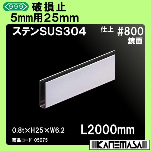 【エントリーでポイントさらに5倍】破損止 【10本売り商品】 【スリーナイン】 5mm用25mm ステンレス(SUS304)#800鏡面 0.8t×H25×W6.2×L2000mm