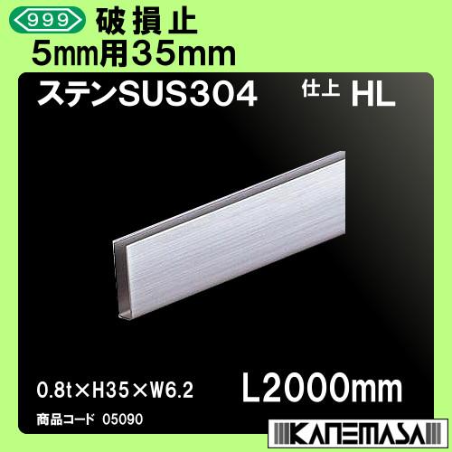 【エントリーでポイントさらに5倍】破損止 【10本売り商品】 【スリーナイン】 5mm用35mm ステンレス(SUS304)HL 0.8t×H35×W6.2×L2000mm