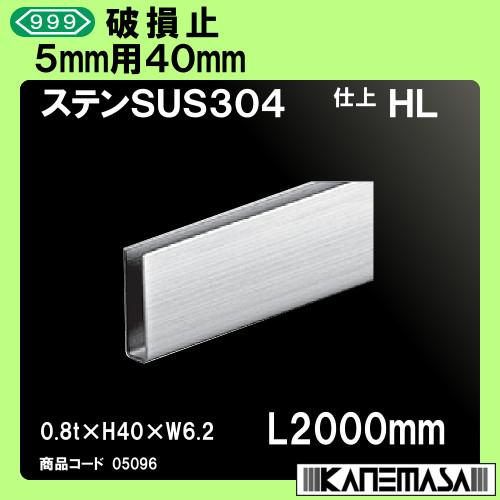 【エントリーでポイントさらに5倍】破損止 【10本売り商品】 【スリーナイン】 5mm用40mm ステンレス(SUS304)HL 0.8t×H40×W6.2×L2000mm