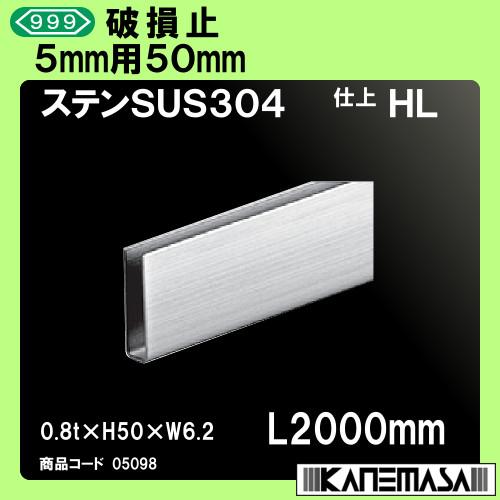 【エントリーでポイントさらに5倍】破損止 【10本売り商品】 【スリーナイン】 5mm用50mm ステンレス(SUS304)HL 0.8t×H50×W6.2×L2000mm