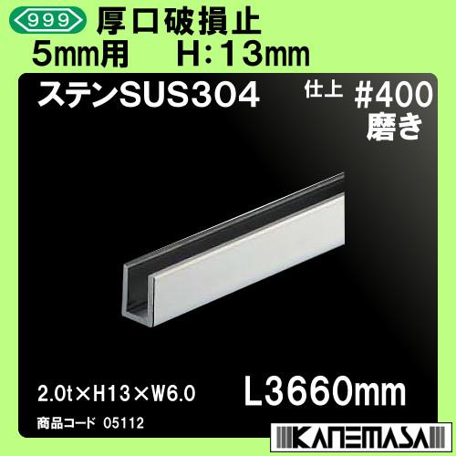 【エントリーでポイントさらに5倍】厚口破損止 【10本売り商品】 【スリーナイン】 5mm用 ステンレス(SUS304)#400磨き 2.0t×H13×W6×L3660mm