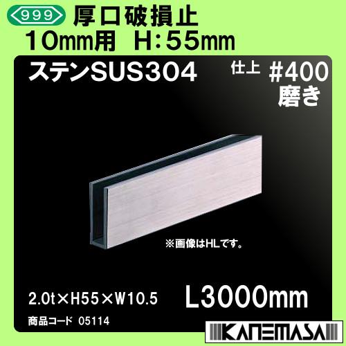 【エントリーでポイントさらに5倍】厚口破損止 【10本売り商品】 【スリーナイン】 10mm用 ステンレス(SUS304)#400磨き 2.0t×H55×W10.5×L3000mm