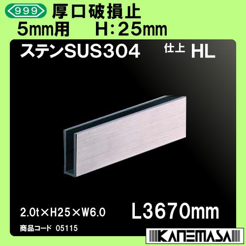 【エントリーでポイントさらに5倍】厚口破損止 【10本売り商品】 【スリーナイン】 5mm用 ステンレス(SUS304)HL 2.0t×H25×W6×L3670mm