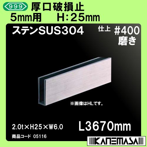【エントリーでポイントさらに5倍】厚口破損止 【10本売り商品】 【スリーナイン】 5mm用 ステンレス(SUS304)#400磨き 2.0t×H25×W6×L3670mm