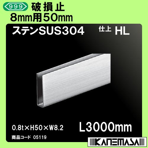 【エントリーでポイントさらに5倍】破損止 【10本売り商品】 【スリーナイン】 8mm用50mm ステンレス(SUS304)HL 0.8t×H50×W8.2×L3000mm
