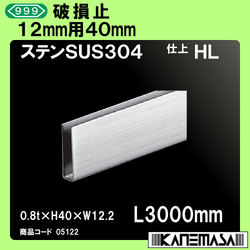 【エントリーでポイントさらに5倍】破損止 【10本売り商品】 【スリーナイン】 12mm用40mm ステンレス(SUS304)HL 0.8t×H40×W12.2×L3000mm