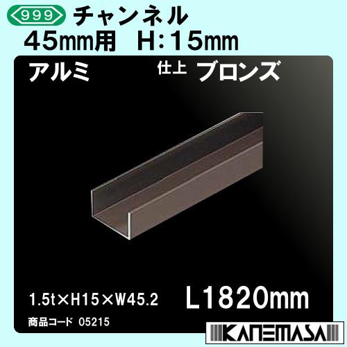 【エントリーでポイントさらに5倍】チャンネル 【10本売り商品】 【スリーナイン】 45mm用 アルミブロンズ 1.5t×H15×W45.2×L1820mm