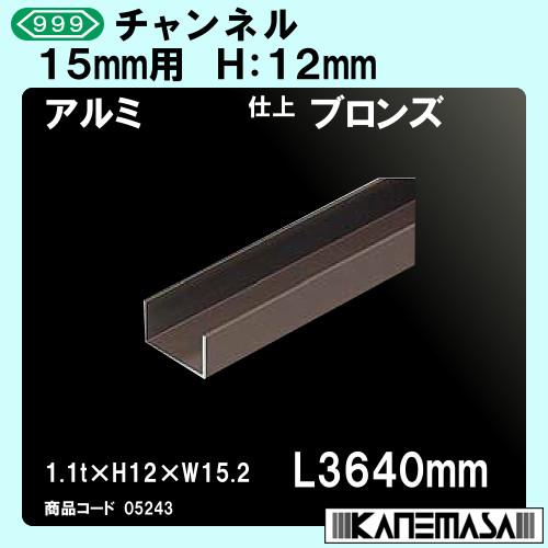 【エントリーでポイントさらに5倍】チャンネル 【10本売り商品】 【スリーナイン】 15mm用 アルミブロンズ 1.1t×H12×W15.2×L3640mm