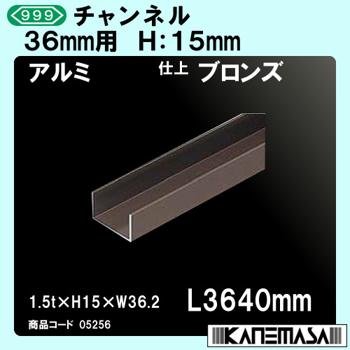【エントリーでポイントさらに5倍】チャンネル 【10本売り商品】 【スリーナイン】 36mm用 アルミブロンズ 1.5t×H15×W36.2×L3640mm