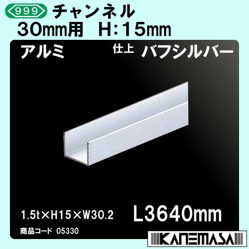 【エントリーでポイントさらに5倍】チャンネル 【10本売り商品】 【スリーナイン】 30mm用 アルミバフシルバー 1.5t×H15×W30.2×L3640mm