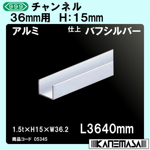 【エントリーでポイントさらに5倍】チャンネル 【10本売り商品】 【スリーナイン】 36mm用 アルミバフシルバー 1.5t×H15×W36.2×L3640mm