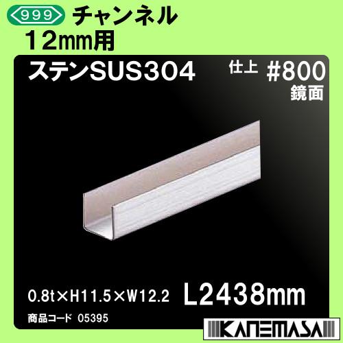 【エントリーでポイントさらに5倍】チャンネル 【10本売り商品】 【スリーナイン】 12mm用 ステンレス(SUS304)#800鏡面 0.8t×H11.5×W12.2×L2438mm