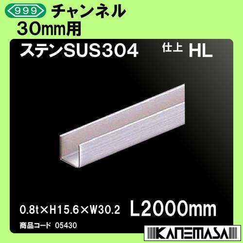 【エントリーでポイントさらに5倍】チャンネル 【10本売り商品】 【スリーナイン】 30mm用 ステンレス(SUS304)HL 0.8t×H15.6×W30.2×L2000mm