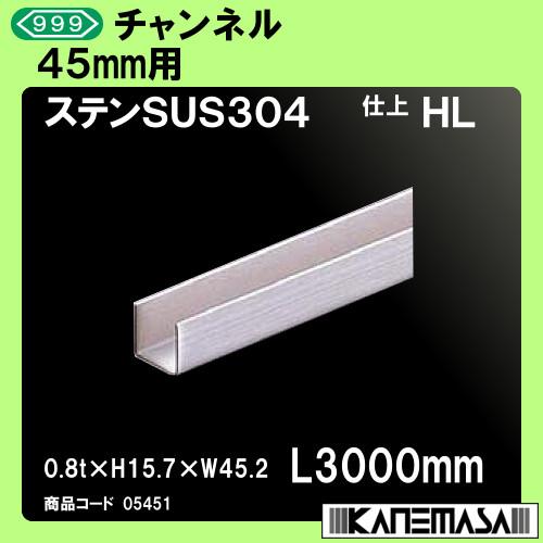 【エントリーでポイントさらに5倍】チャンネル 【10本売り商品】 【スリーナイン】 45mm用 ステンレス(SUS304)HL 0.8t×H15.7×W45.2×L3000mm