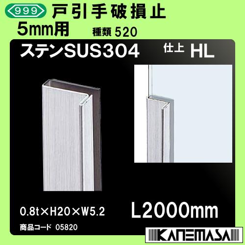 【エントリーでポイントさらに5倍】戸引手破損止 【10本売り商品】 【スリーナイン】 5mm用 ステンレス(SUS304)HL 0.8t×H20×W5.2×L2000mm
