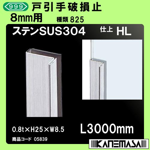 【エントリーでポイントさらに5倍】戸引手破損止 【10本売り商品】 【スリーナイン】 8mm用 ステンレス(SUS304)HL 0.8t×H25×W8.5×L3000mm