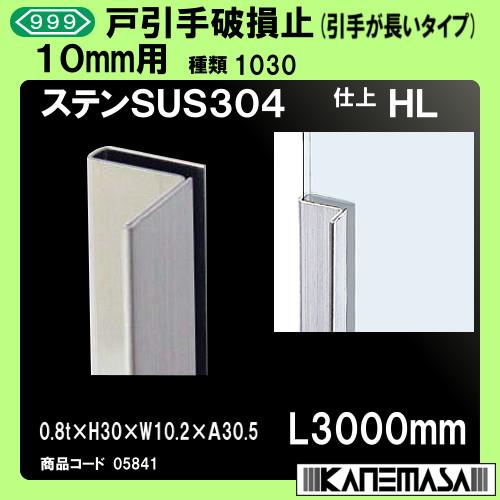 【エントリーでポイントさらに5倍】戸引手破損止(引手が長いタイプ) 【10本売り商品】 【スリーナイン】 10mm用 ステンレス(SUS304)HL 0.8t×A30.5×H30×W10.2×L3000mm