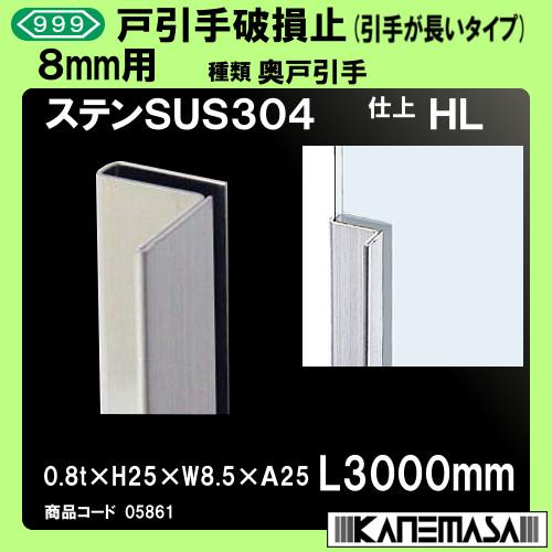 【エントリーでポイントさらに5倍】戸引手破損止(引手が長いタイプ) 【10本売り商品】 【スリーナイン】 8mm用 ステンレス(SUS304)HL 0.8t×A25×H25×W8.5×L3000mm