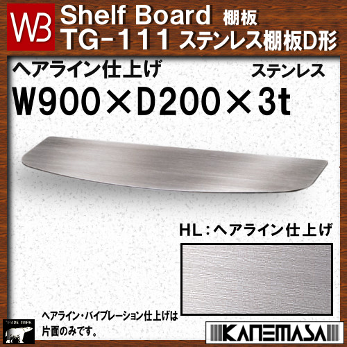【エントリーでポイントさらに5倍】ステンレス棚板D形 【白熊】 WB TG-111 サイズ:W900×D200×t3 ヘアライン