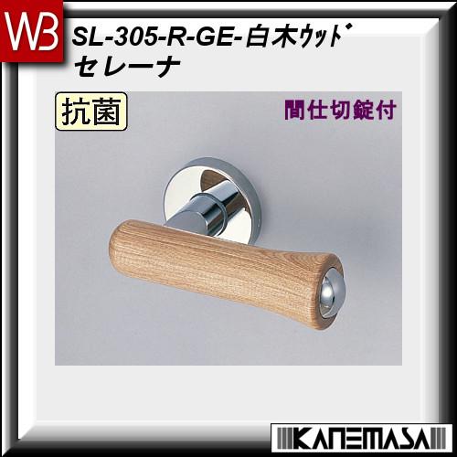 【エントリーでポイントさらに5倍】レバーハンドル 間仕切錠【白熊】 セレーナ SL-305 白木ウッド 丸座