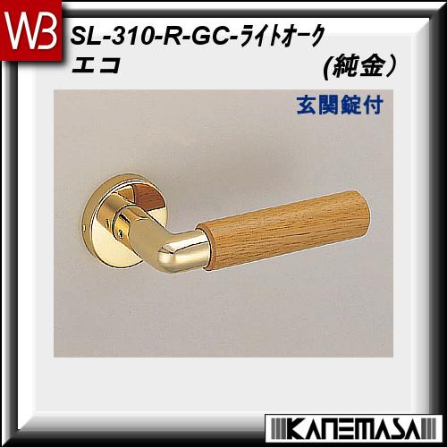【エントリーでポイントさらに5倍】レバーハンドル 玄関錠【白熊】 エコ SL-310 純金・Lオーク 丸座