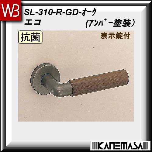 【エントリーでポイントさらに5倍】レバーハンドル 表示錠【白熊】 エコ SL-310 アンバー・オーク 丸座