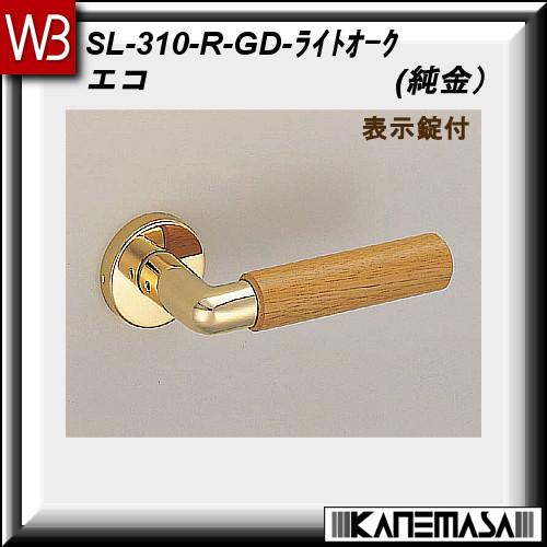 【エントリーでポイントさらに5倍】レバーハンドル 表示錠【白熊】 エコ SL-310 純金・Lオーク 丸座