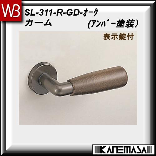 【エントリーでポイントさらに5倍】レバーハンドル 表示錠【白熊】 カーム SL-311 オーク 丸座