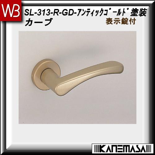 【エントリーでポイントさらに5倍】レバーハンドル表示錠 【白熊】 カーブSL-313 アンティックゴールド塗装:丸座 (アルミ製)