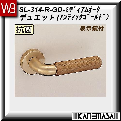 【エントリーでポイントさらに5倍】レバーハンドル 表示錠【白熊】 デュエット SL-314 AG・Mオーク 丸座