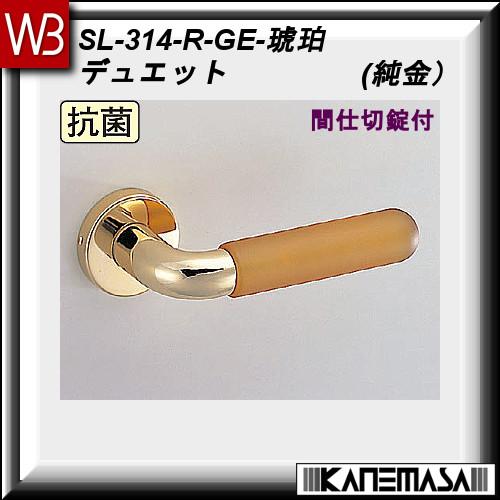 【エントリーでポイントさらに5倍】レバーハンドル 間仕切錠【白熊】 デュエット SL-314 純金・琥珀 丸座