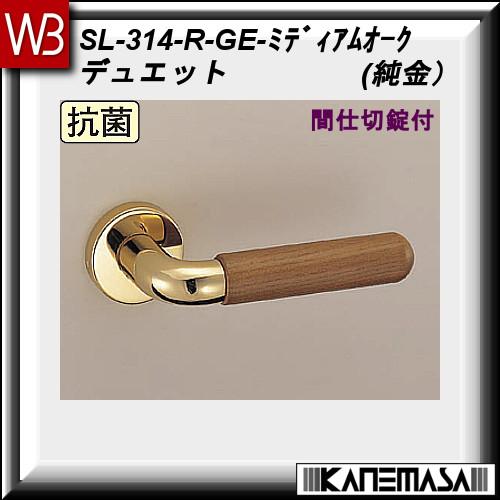 【エントリーでポイントさらに5倍】レバーハンドル 間仕切錠【白熊】 デュエット SL-314 純金・Mオーク 丸座