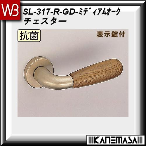 【エントリーでポイントさらに5倍】レバーハンドル 表示錠【白熊】 チェスター SL-317 Mオーク 丸座
