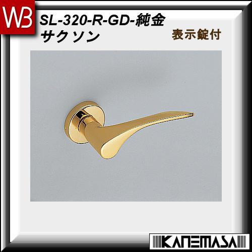 【エントリーでポイントさらに5倍】レバーハンドル表示錠 【白熊】 サクソンSL-320 純金:丸座 (亜鉛合金製)