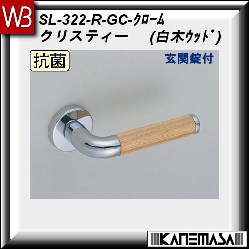 【エントリーでポイントさらに5倍】レバーハンドル 玄関錠【白熊】 クリスティー SL-322 クローム・白木ウッド 丸座