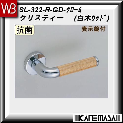 【エントリーでポイントさらに5倍】レバーハンドル 表示錠【白熊】 クリスティー SL-322 クローム・白木ウッド 丸座
